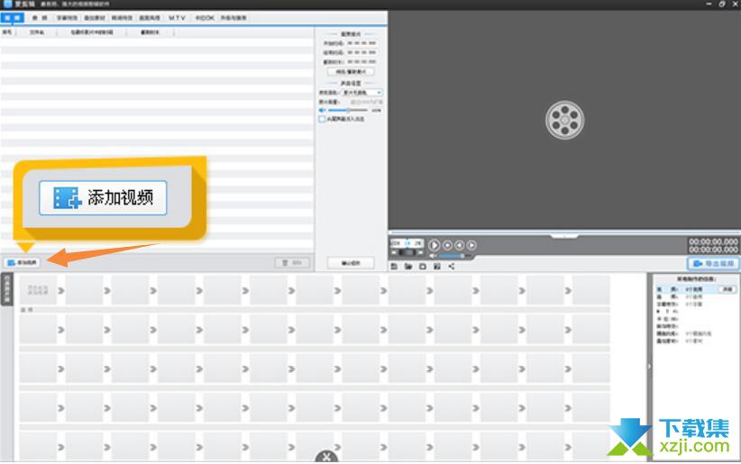 怎么使用爱剪辑软件在视频中添加照片