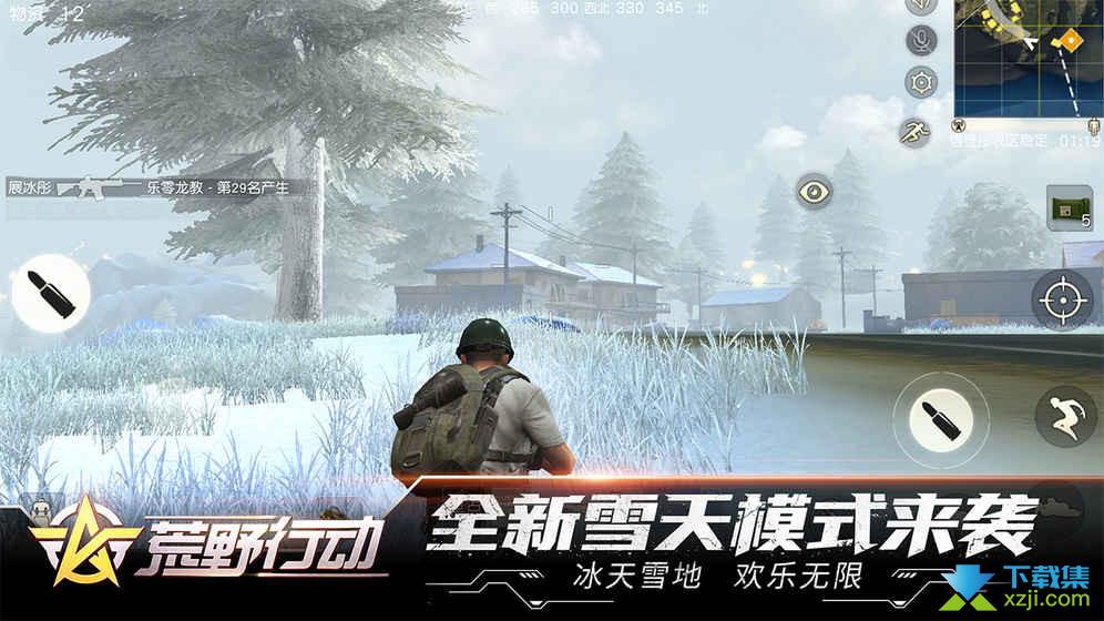 荒野行动网易版2