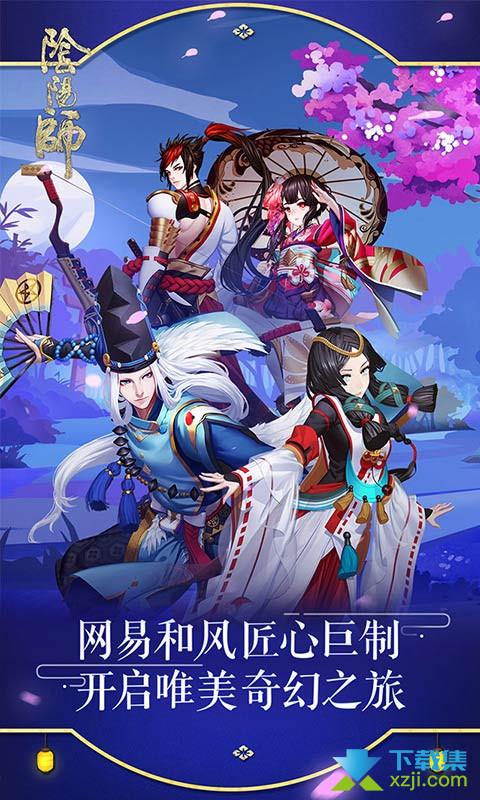 阴阳师网易版界面3