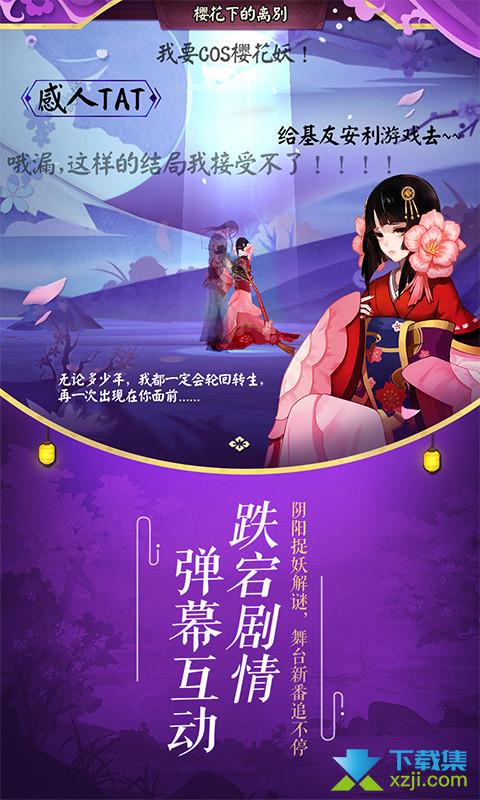 阴阳师网易版界面5