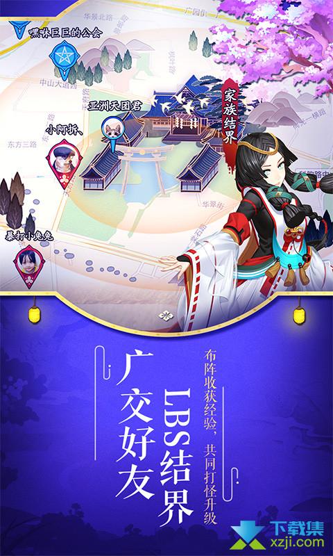 阴阳师网易版界面6