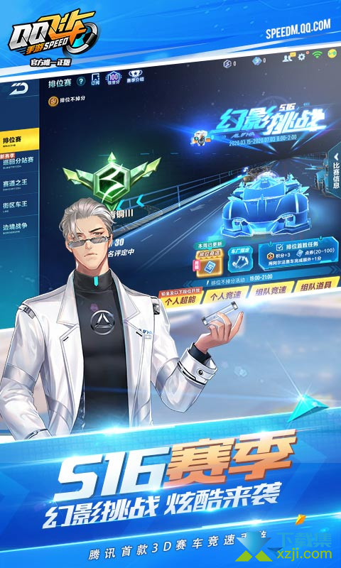 QQ飞车手游界面2