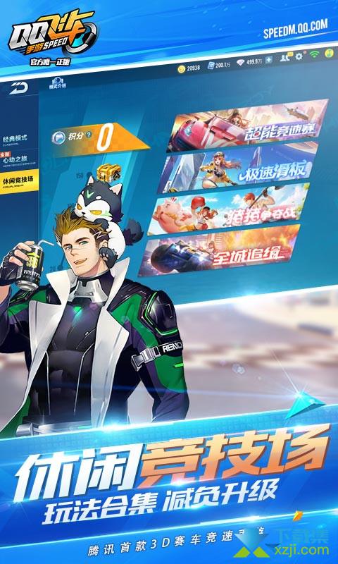 QQ飞车手游界面3