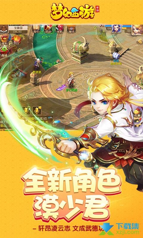 梦幻西游网易版界面2