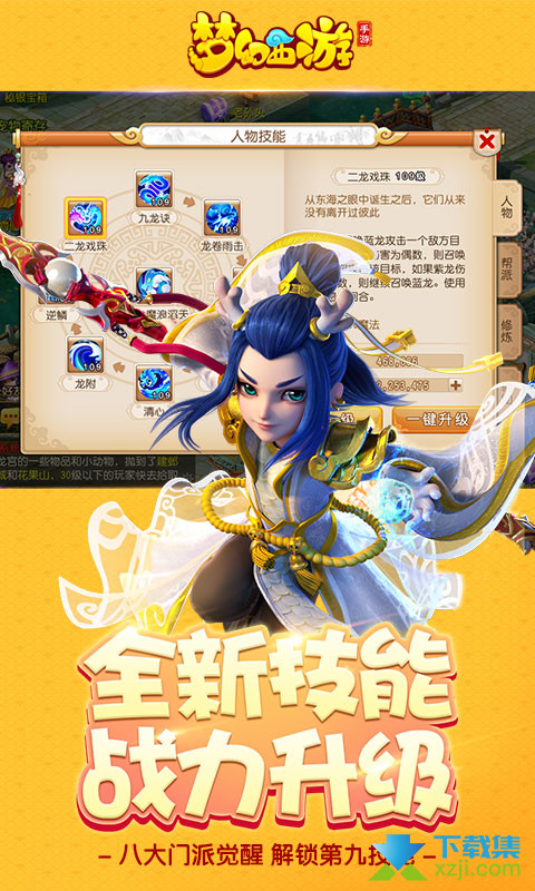 梦幻西游网易版界面3