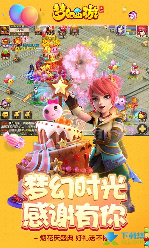 梦幻西游网易版界面4