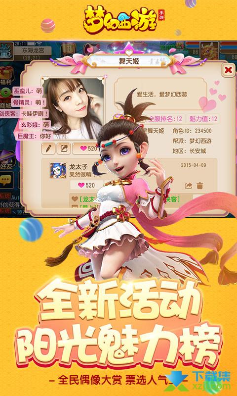 梦幻西游网易版界面6