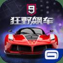 狂野飙车9竞速传奇手游下载-狂野飙车9竞速传奇手游v1.8.0n安卓版