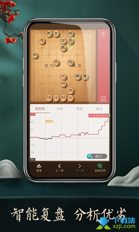 天天象棋界面2