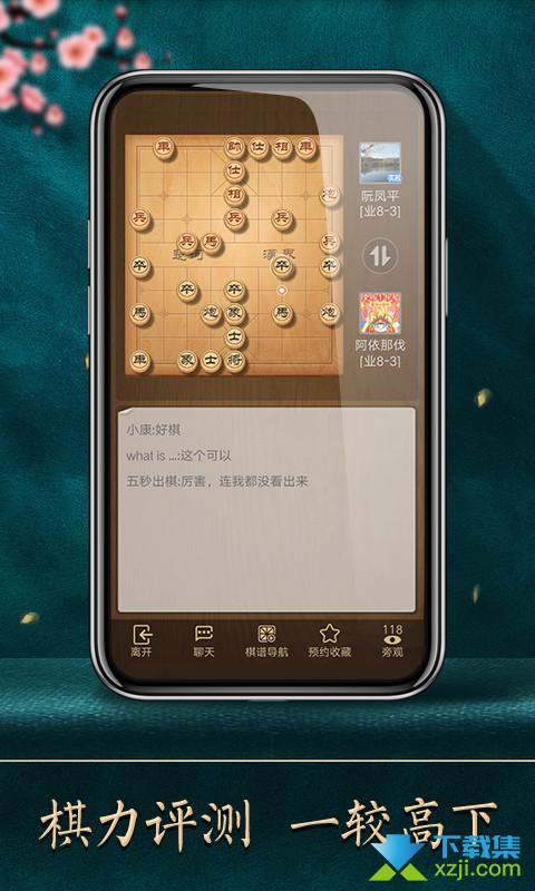 天天象棋界面1