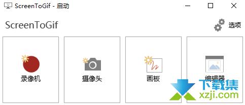 ScreenToGif界面