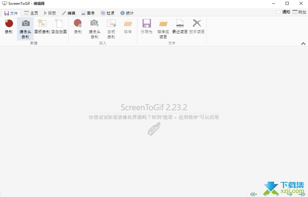 ScreenToGif界面3
