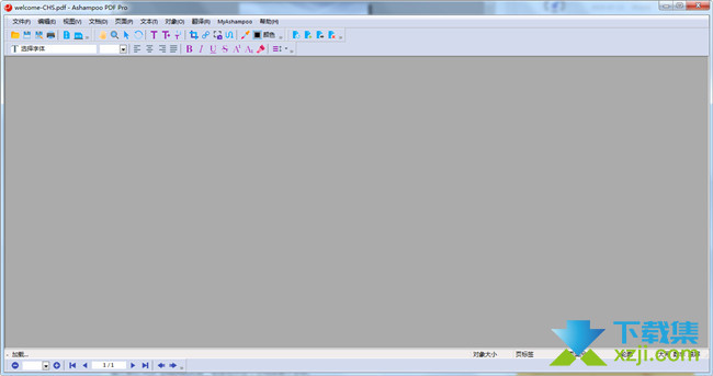 Ashampoo PDF Pro界面2