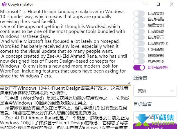 CopyTranslator界面