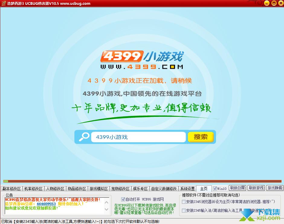 ucbug造梦西游3修改器界面