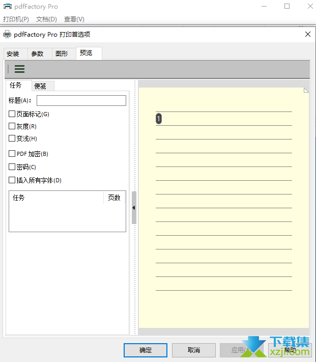 pdfFactory Pro界面