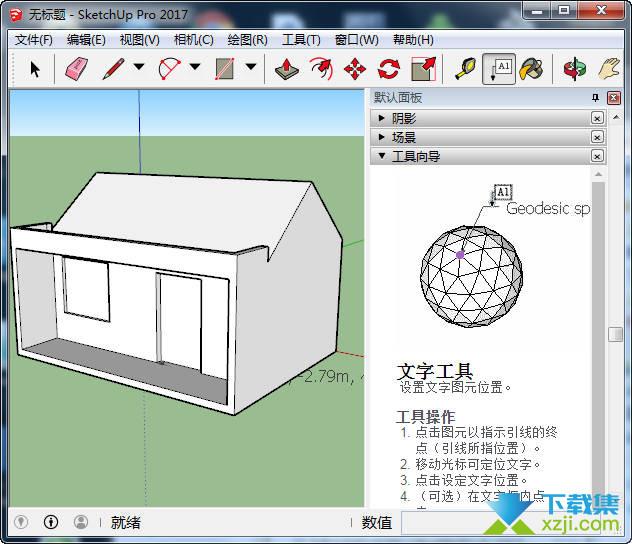 SketchUp Pro界面