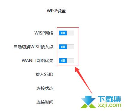 利用闲置无线路由器秒变WiFi信号扩大器