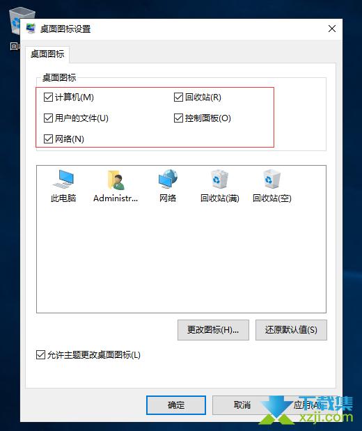 """怎么在Windows Server 2019系统桌面上显示""""我的电脑"""""""