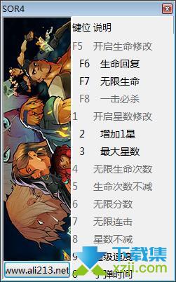 怒之铁拳4修改器+12
