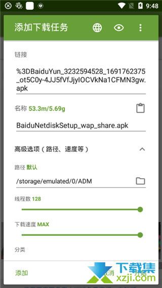 ADM Pro界面2