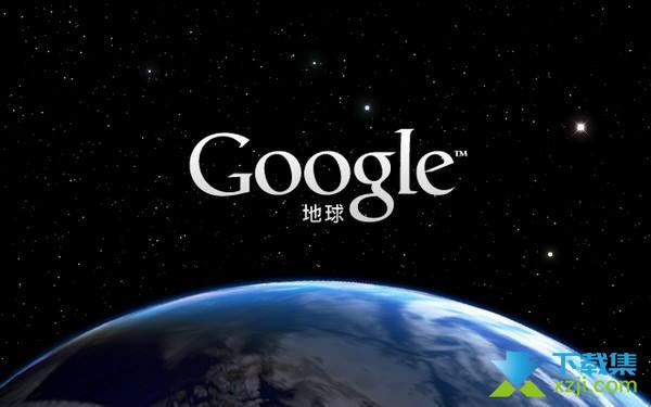 Google Earth界面2
