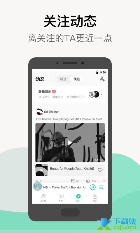 QQ音乐界面3