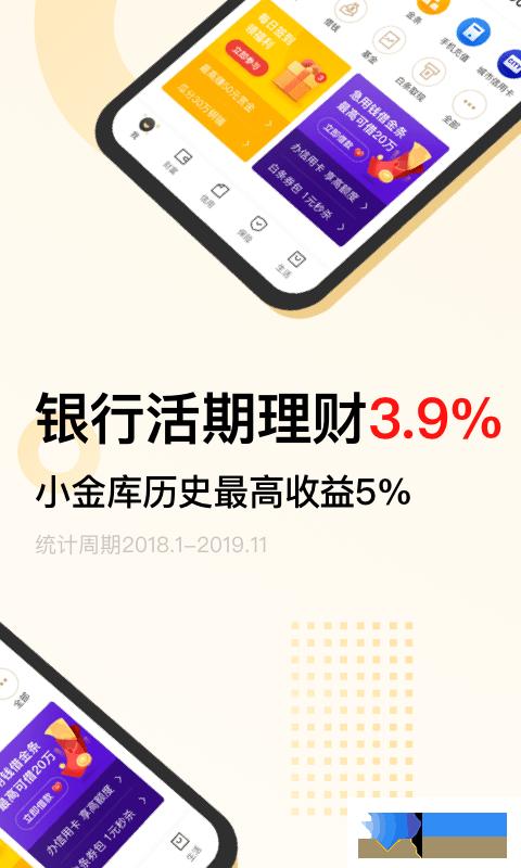 京东金融界面1