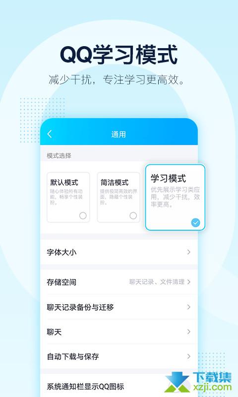 手机QQ界面