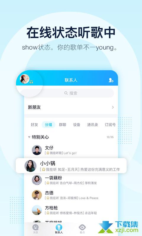 手机QQ界面2