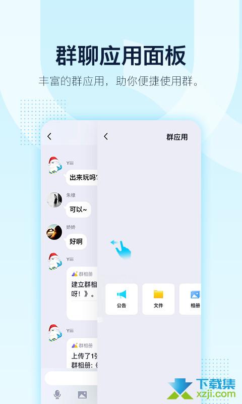 手机QQ界面3