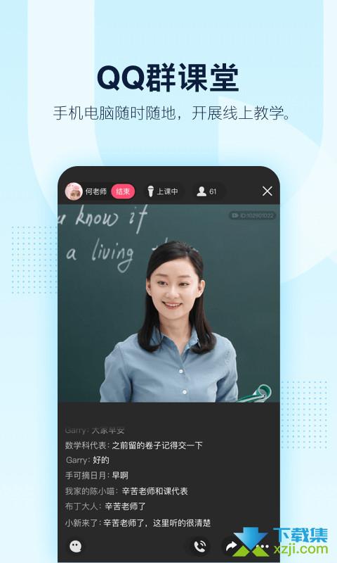手机QQ界面4