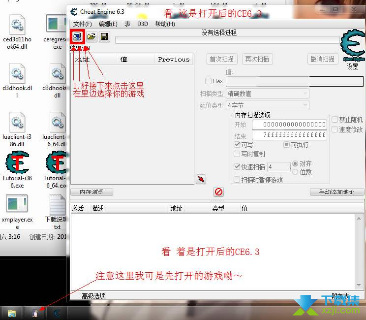 Cheat Engine界面2
