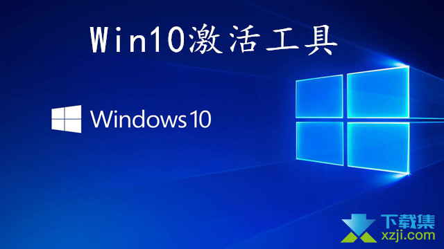 Win10激活工具,Windows10激活工具,KMS激活工具下载