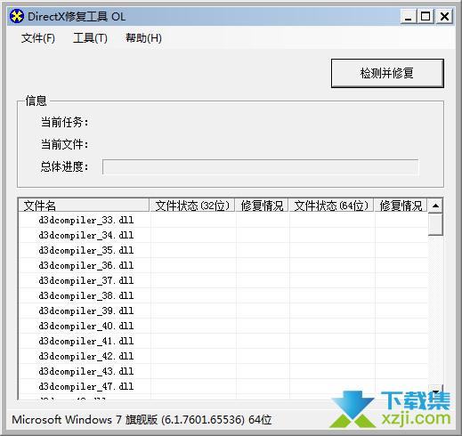 DirectX修复工具界面