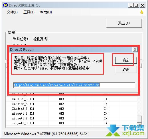 DirectX修复工具界面2