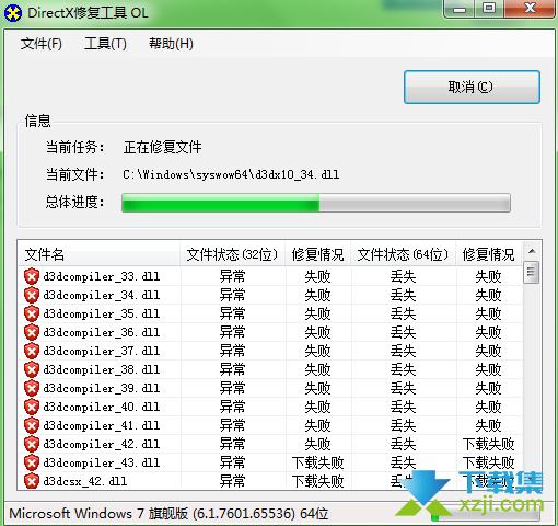 DirectX修复工具界面3
