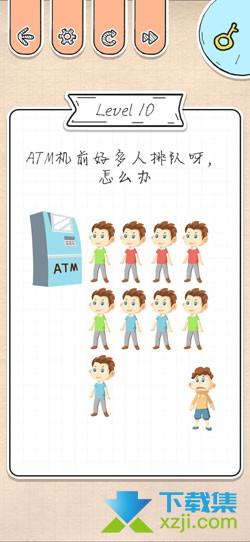 《最强大脑急转弯》第10关ATM机面好多人排队呀,怎么办