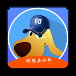 水印狗(视频去水印工具)v1.0.7 破解VIP安卓版