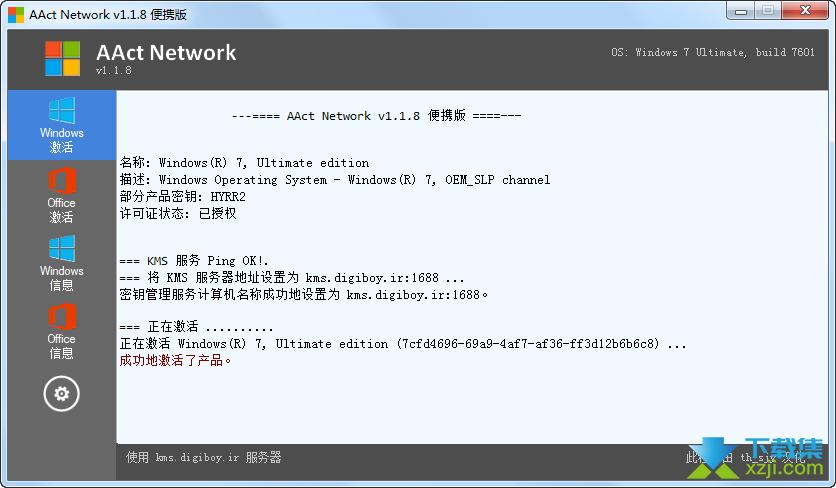 AAct Network激活界面