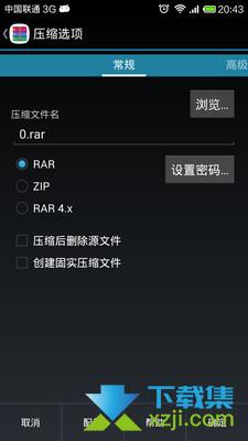 RAR解压缩软件界面1