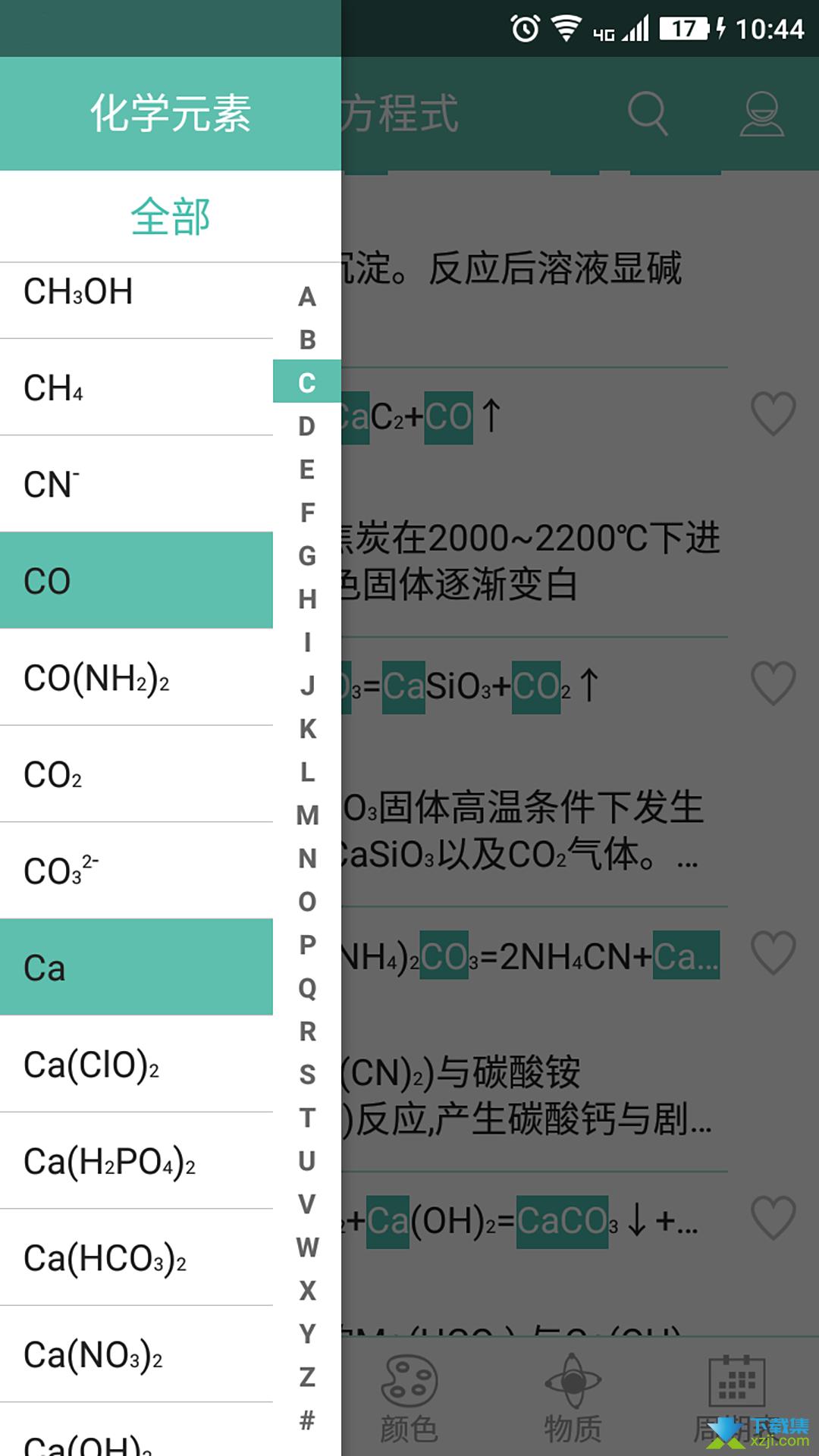 化学方程式界面1
