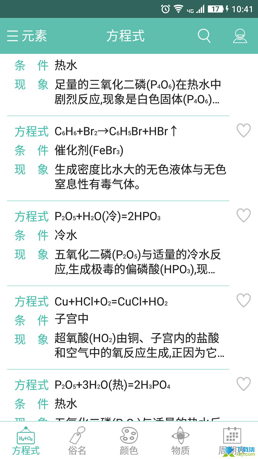 化学方程式界面