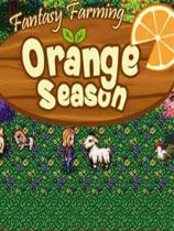 《牧场物语橙色季节》免安装中文版