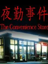 《夜勤事件》免安装中文版
