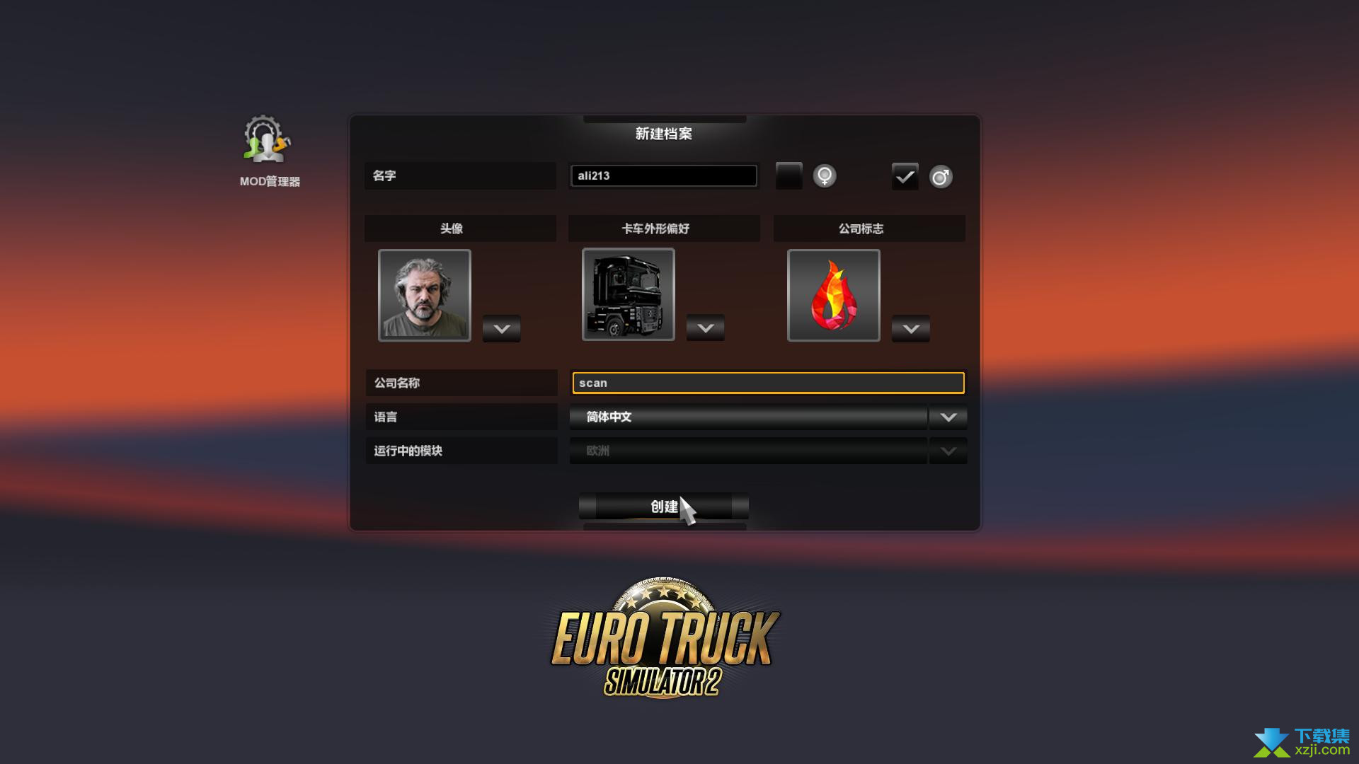 欧洲卡车模拟2界面1
