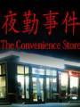 夜勤事件破解版下载-《夜勤事件》免安装中文版