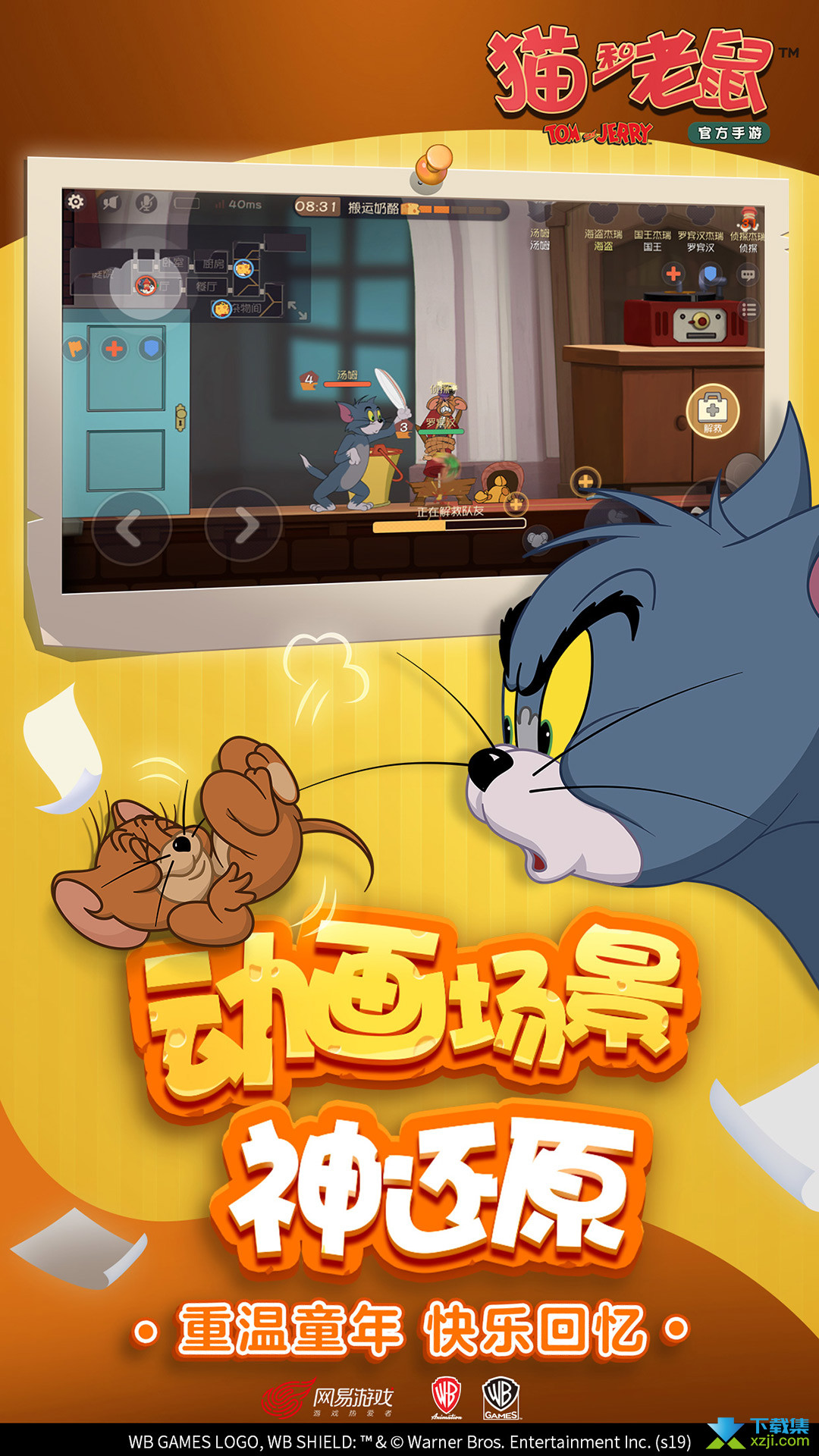 猫和老鼠网易官方版界面4