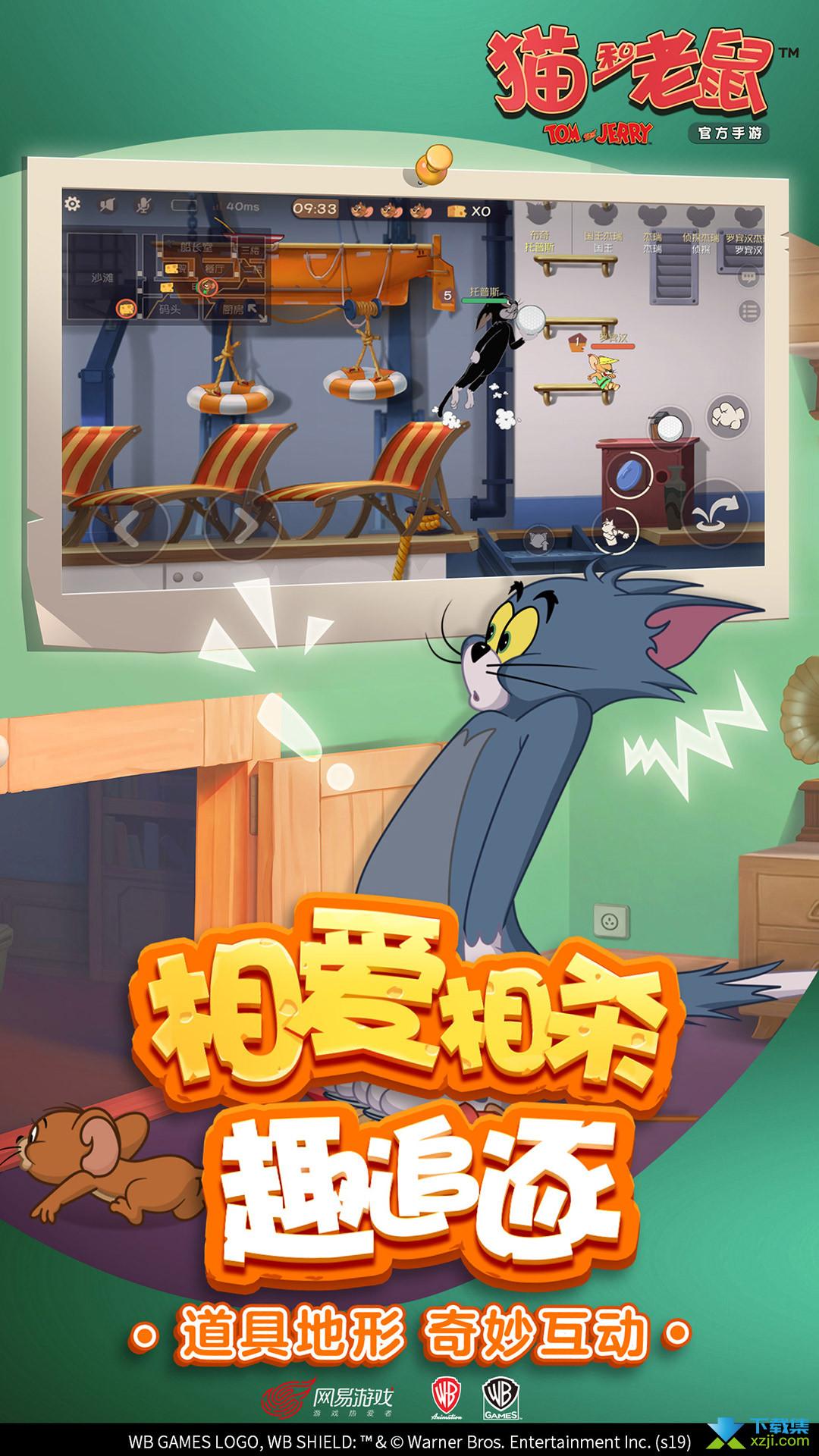 猫和老鼠网易官方版界面2