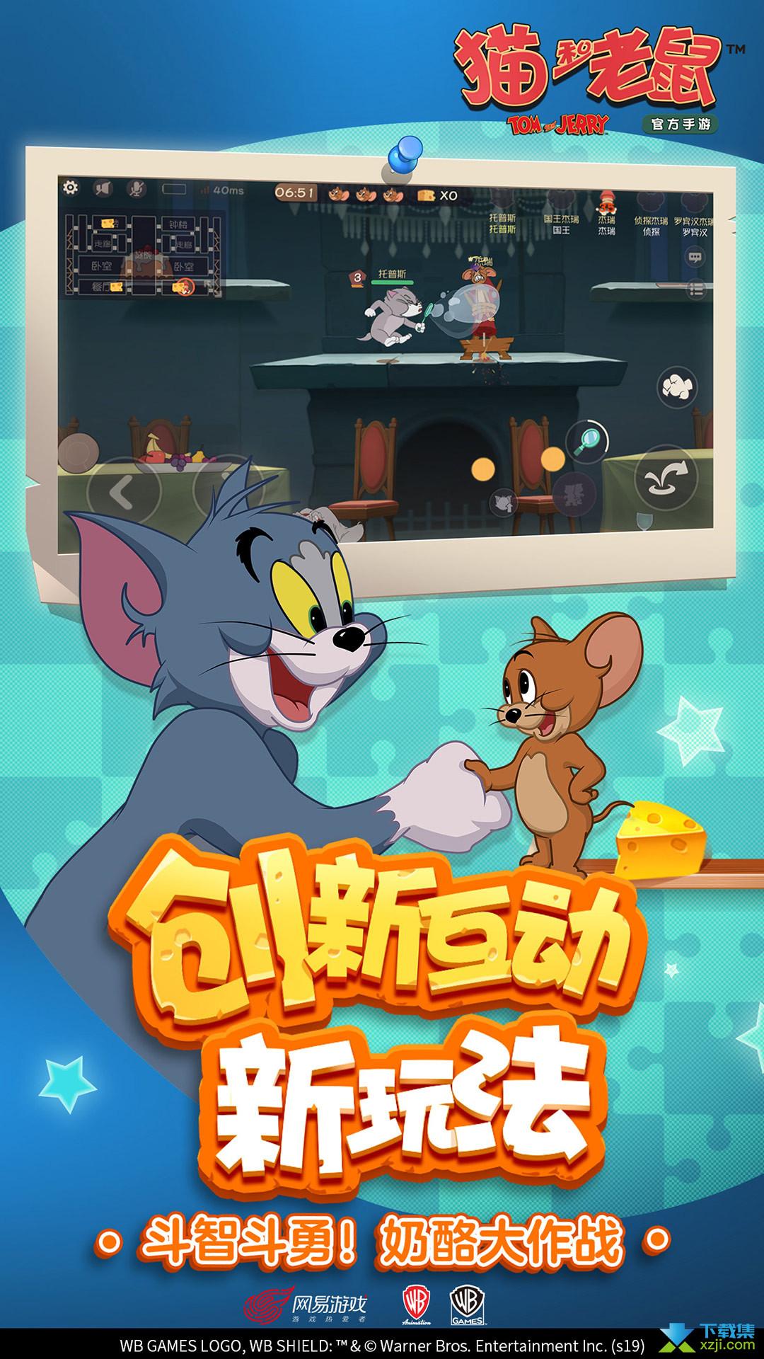 猫和老鼠网易官方版界面1